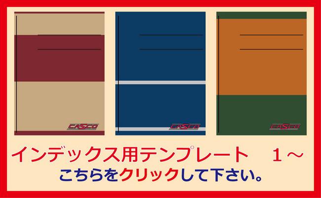 インデックス用テンプレート1~ アイコン.jpg
