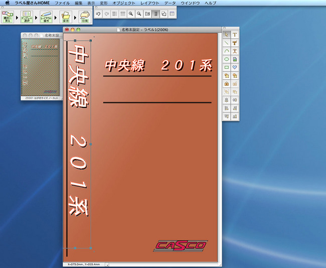 MACのスクリーンショット.jpg